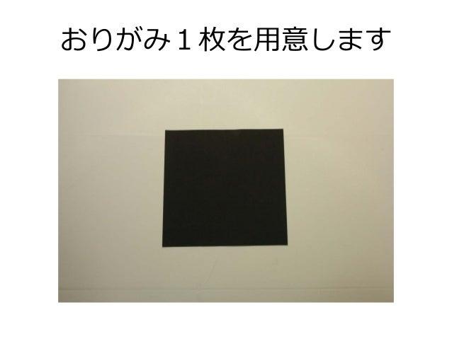 クリスマス 折り紙 : 折り紙 ピアノ : slideshare.net