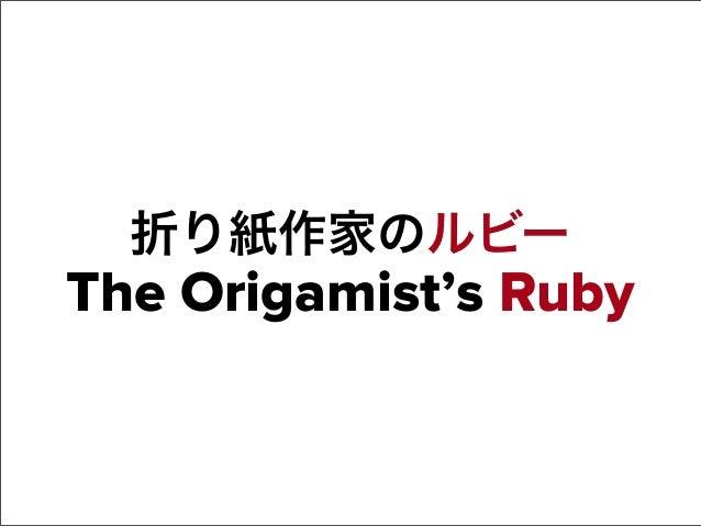 The Origamist's Ruby折り紙作家のルビー