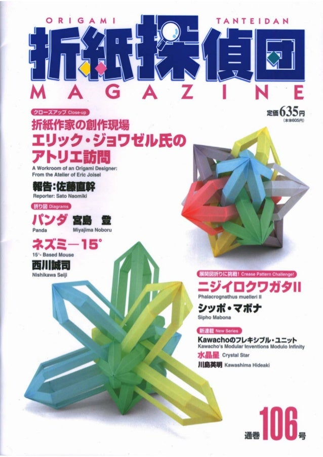 Origami tanteidan magazine 106