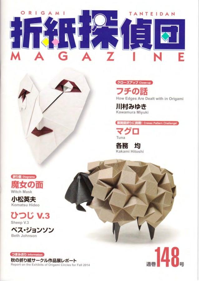 Origami tanteidan magazine 148