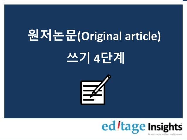 원저논문(Original article) 쓰기 4단계