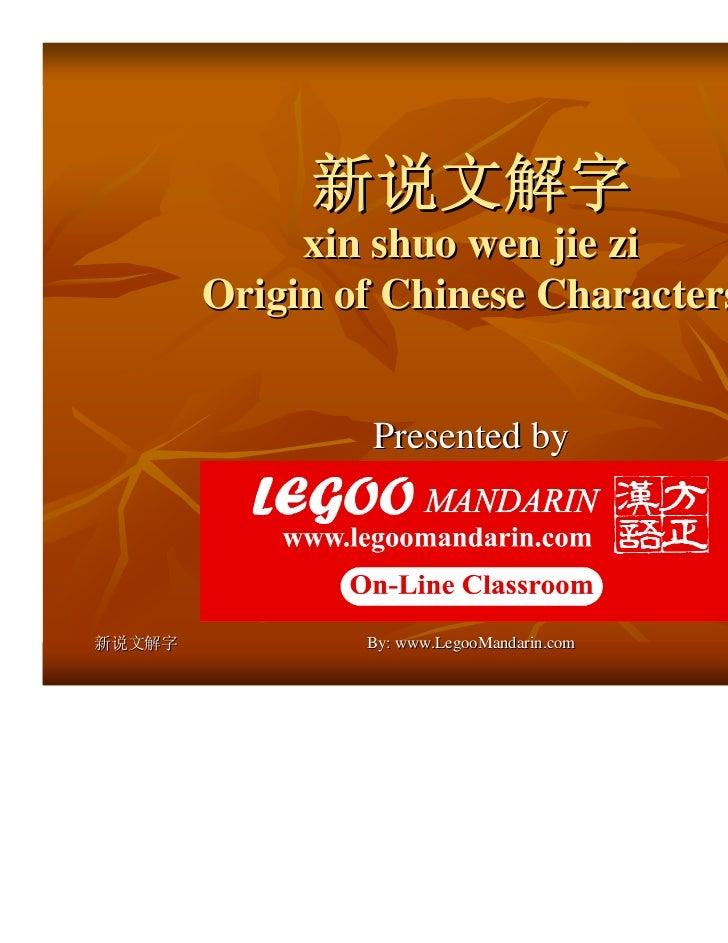 新说文解字             xin shuo wen jie zi        Origin of Chinese Characters                Presented by             LEGOO MA...