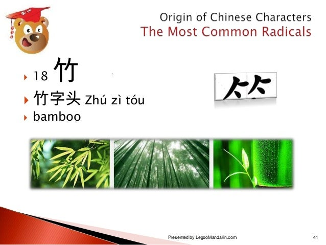 the most common chinese radicals pdf