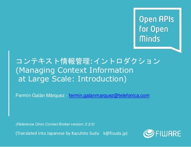 コンテキスト情報管理:イントロダクション (Managing Context Information at Large Scale: Introduction) Fermín Galán Márquez - fermin.galanmarque...