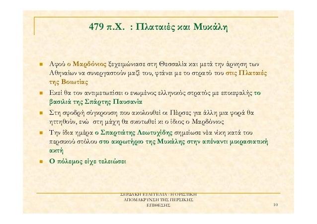ΣΕΡ∆ΑΚΗ ΕΥΑΓΓΕΛΙΑ - Η ΟΡΙΣΤΙΚΗ ΑΠΟΜΑΚΡΥΝΣΗ ΤΗΣ ΠΕΡΣΙΚΗΣ ΕΠΙΘΕΣΗΣ 10 479 ̟.Χ. : Πλαταιές και Μυκάλη Αφού ο Μαρδόνιος ξεχειµ...
