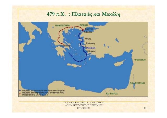 ΣΕΡ∆ΑΚΗ ΕΥΑΓΓΕΛΙΑ - Η ΟΡΙΣΤΙΚΗ ΑΠΟΜΑΚΡΥΝΣΗ ΤΗΣ ΠΕΡΣΙΚΗΣ ΕΠΙΘΕΣΗΣ 11 479 ̟.Χ. : Πλαταιές και Μυκάλη