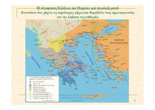 ΣΕΡ∆ΑΚΗ ΕΥΑΓΓΕΛΙΑ - Η ΟΡΙΣΤΙΚΗ ΑΠΟΜΑΚΡΥΝΣΗ ΤΗΣ ΠΕΡΣΙΚΗΣ ΕΠΙΘΕΣΗΣ 13 Η σύγκρουση Ελλήνων και Περσών: µια συνολική µατιά Εντ...