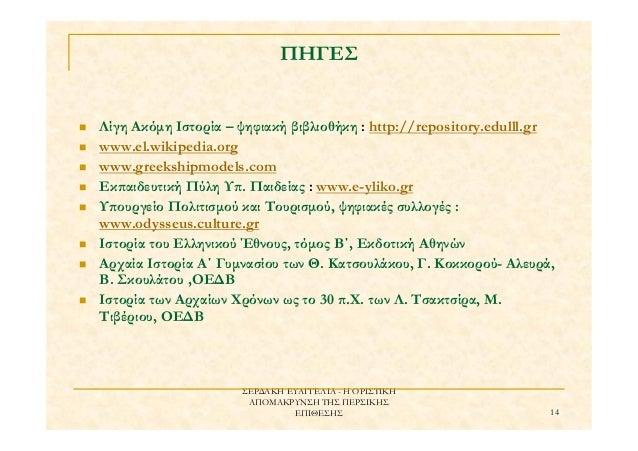 ΣΕΡ∆ΑΚΗ ΕΥΑΓΓΕΛΙΑ - Η ΟΡΙΣΤΙΚΗ ΑΠΟΜΑΚΡΥΝΣΗ ΤΗΣ ΠΕΡΣΙΚΗΣ ΕΠΙΘΕΣΗΣ 14 ΠΗΓΕΣ Λίγη Ακόµη Ιστορία – ψηφιακή βιβλιοθήκη : http:/...