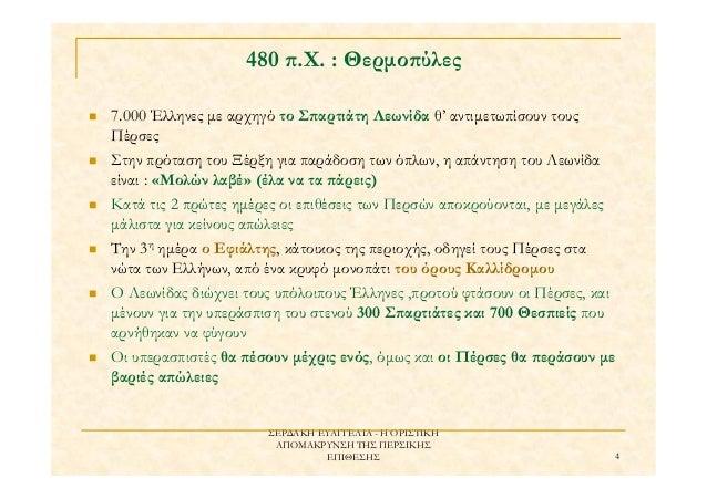 ΣΕΡ∆ΑΚΗ ΕΥΑΓΓΕΛΙΑ - Η ΟΡΙΣΤΙΚΗ ΑΠΟΜΑΚΡΥΝΣΗ ΤΗΣ ΠΕΡΣΙΚΗΣ ΕΠΙΘΕΣΗΣ 4 480 ̟.Χ. : Θερµο̟ύλες 7.000 Έλληνες µε αρχηγό το Σ̟αρτι...