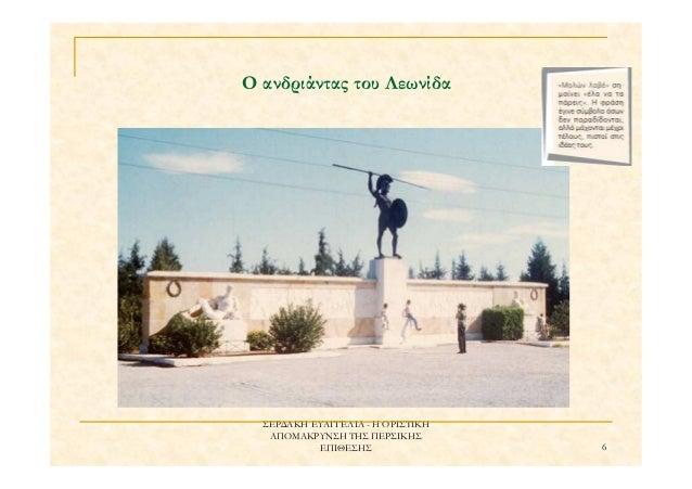 ΣΕΡ∆ΑΚΗ ΕΥΑΓΓΕΛΙΑ - Η ΟΡΙΣΤΙΚΗ ΑΠΟΜΑΚΡΥΝΣΗ ΤΗΣ ΠΕΡΣΙΚΗΣ ΕΠΙΘΕΣΗΣ 6 Ο ανδριάντας του Λεωνίδα