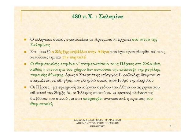 ΣΕΡ∆ΑΚΗ ΕΥΑΓΓΕΛΙΑ - Η ΟΡΙΣΤΙΚΗ ΑΠΟΜΑΚΡΥΝΣΗ ΤΗΣ ΠΕΡΣΙΚΗΣ ΕΠΙΘΕΣΗΣ 7 480 ̟.Χ. : Σαλαµίνα Ο ελληνικός στόλος εγκαταλείπει το ...