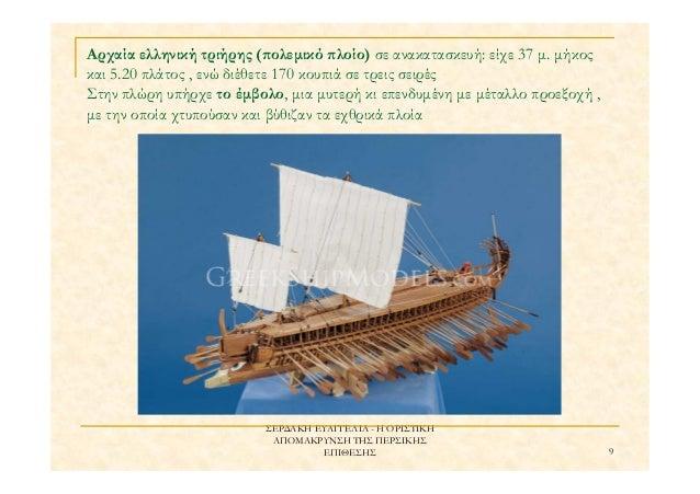 ΣΕΡ∆ΑΚΗ ΕΥΑΓΓΕΛΙΑ - Η ΟΡΙΣΤΙΚΗ ΑΠΟΜΑΚΡΥΝΣΗ ΤΗΣ ΠΕΡΣΙΚΗΣ ΕΠΙΘΕΣΗΣ 9 Αρχαία ελληνική τριήρης (̟ολεµικό ̟λοίο) σε ανακατασκευ...