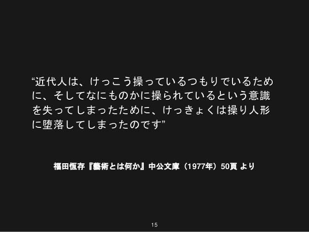 """福田恆存『藝術とは何か』中公文庫(1977年)50頁 より """"近代人は、けっこう操っているつもりでいるため に、そしてなにものかに操られているという意識 を失ってしまったために、けっきょくは操り人形 に堕落してしまったのです"""" 15"""