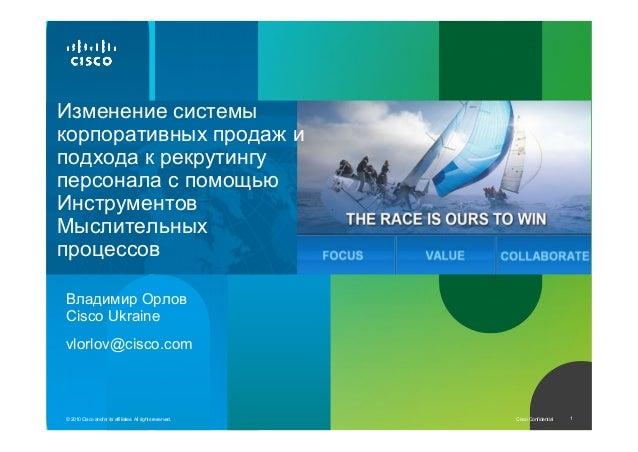Cisco Confidential 1© 2010 Cisco and/or its affiliates. All rights reserved. Изменение системы корпоративных продаж и подх...