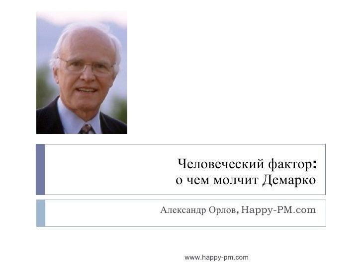 Человеческий фактор:   о чем молчит Демарко Александр Орлов, Happy-PM.com        www.happy-pm.com
