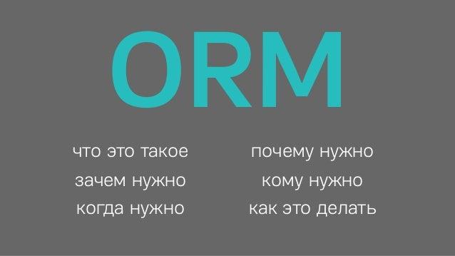 ORM: управление онлайн-репутацией Slide 2
