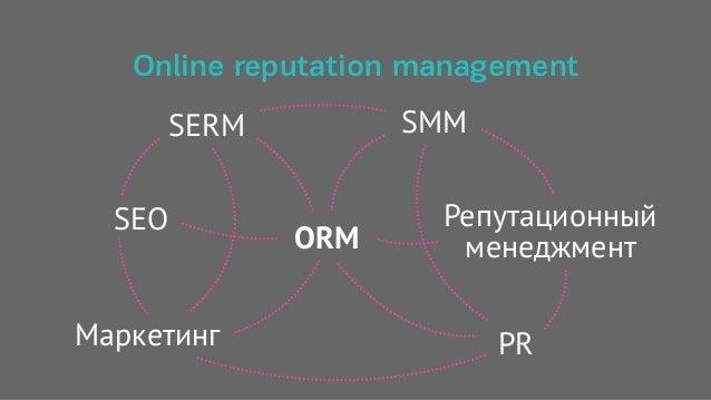 ORM: управление онлайн-репутацией Slide 3