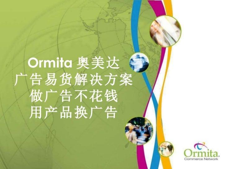 Ormita 奥美达 广告易货解决方案 做广告不花钱 用产品换广告