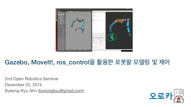 Modeling and Control Robot Arm using Gazebo, MoveIt!, ros_control