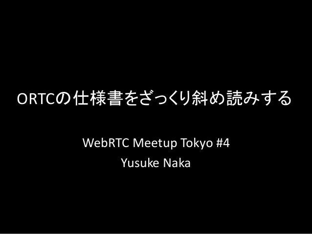 ORTCの仕様書をざっくり斜め読みする  WebRTC Meetup Tokyo #4  Yusuke Naka