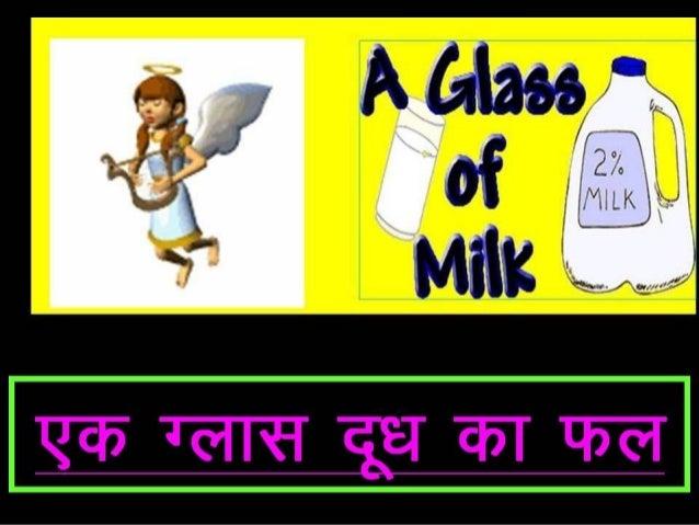 Oru glass milk hindi