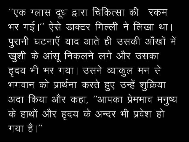 Oru glass milk hindi - 웹