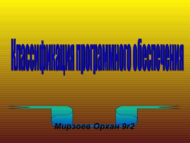Мирзоев Орхан 9r2