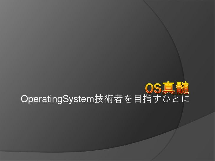 OperatingSystem技術者を目指すひとに