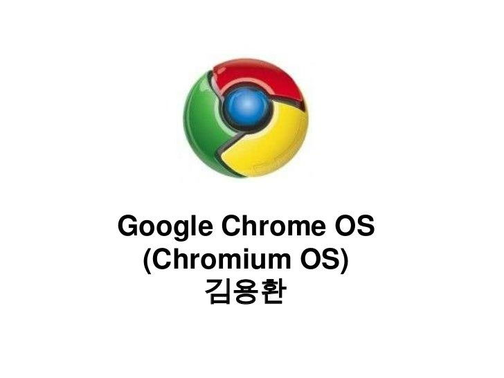 Google Chrome OS (Chromium OS)김용환<br />