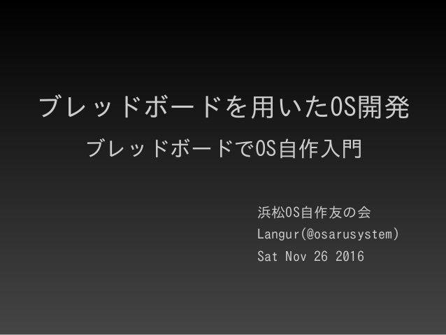ブレッドボードを用いたOS開発 ブレッドボードでOS自作入門 浜松OS自作友の会 Langur(@osarusystem) Sat Nov 26 2016