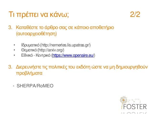 3.Καταθέστε το άρθρο σας σε κάποιο αποθετήριο  (αυτοαρχειοθέτηση)  •Ιδρυματικό (http://nemertes.lis.upatras.gr/)  •Θεματικ...