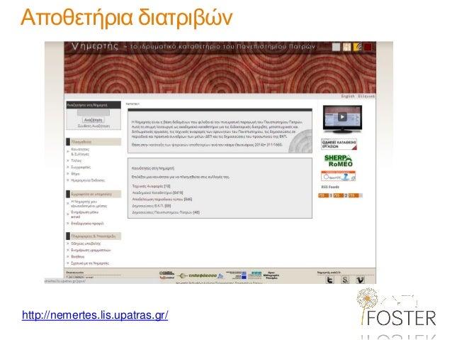http://nemertes.lis.upatras.gr/  Αποθετήρια διατριβών