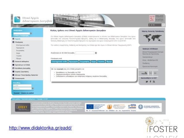 http://www.didaktorika.gr/eadd/