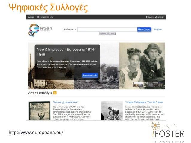 http://www.europeana.eu/  Ψηφιακές Συλλογές