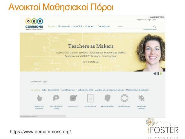 https://www.oercommons.org/  Ανοικτοί Μαθησιακοί Πόροι