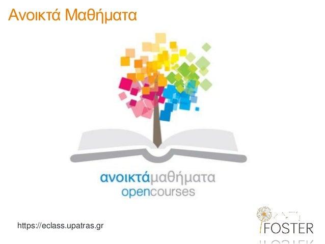 Ανοικτά Μαθήματα  https://eclass.upatras.gr