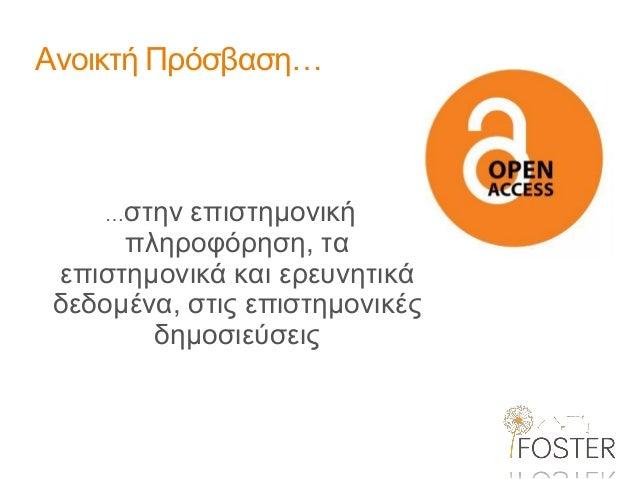 Ανοικτή Πρόσβαση…  …στην επιστημονική πληροφόρηση, τα επιστημονικά και ερευνητικά δεδομένα, στις επιστημονικές δημοσιεύσεις