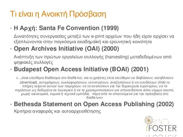 Τι είναι η Ανοικτή Πρόσβαση  •Η Αρχή: Santa Fe Convention (1999)  Δυνατότητες συνεργασίας μεταξύ των e-print αρχείων πο...