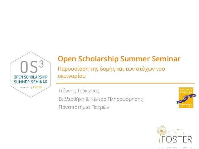 Open Scholarship Summer Seminar Παρουσίαση της δομής και των στόχων του σεμιναρίου Γιάννης Τσάκωνας Βιβλιοθήκη & Κέντρο Πλ...