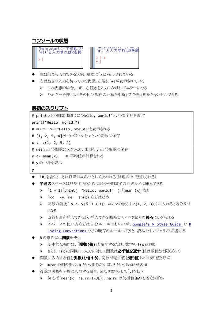 初心者講習会資料(Osaka.R#5) Slide 2