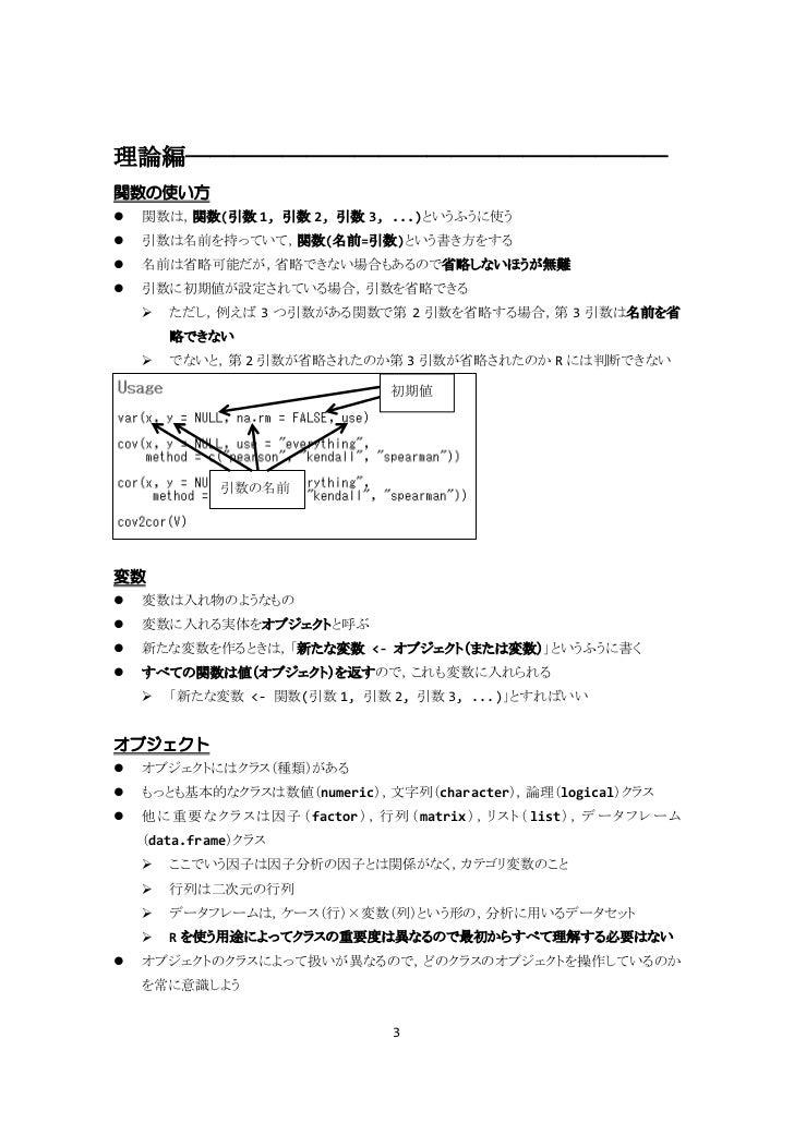 初心者講習会資料(Osaka.R#5) Slide 3