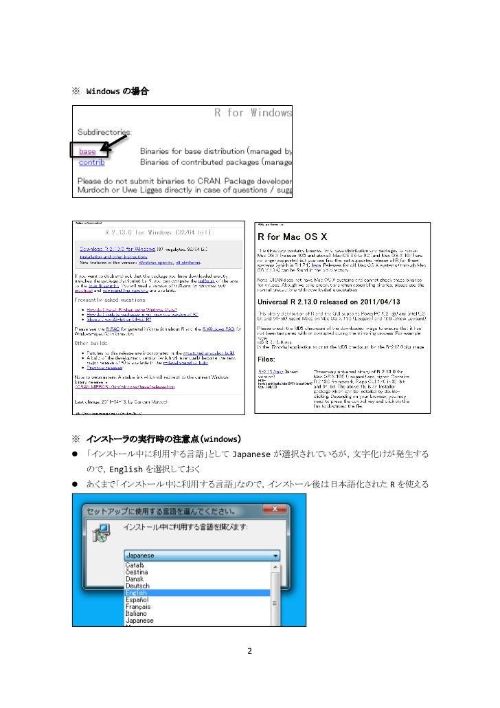 初心者講習会資料(Osaka.r#6) Slide 2