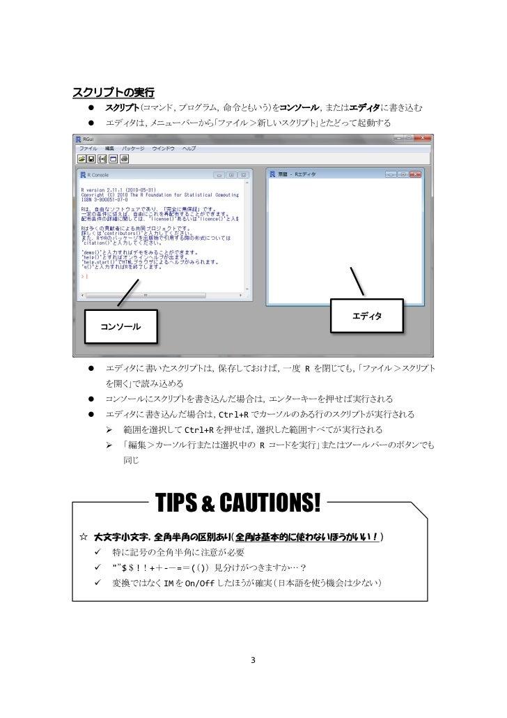 初心者講習会資料(Osaka.r#6) Slide 3
