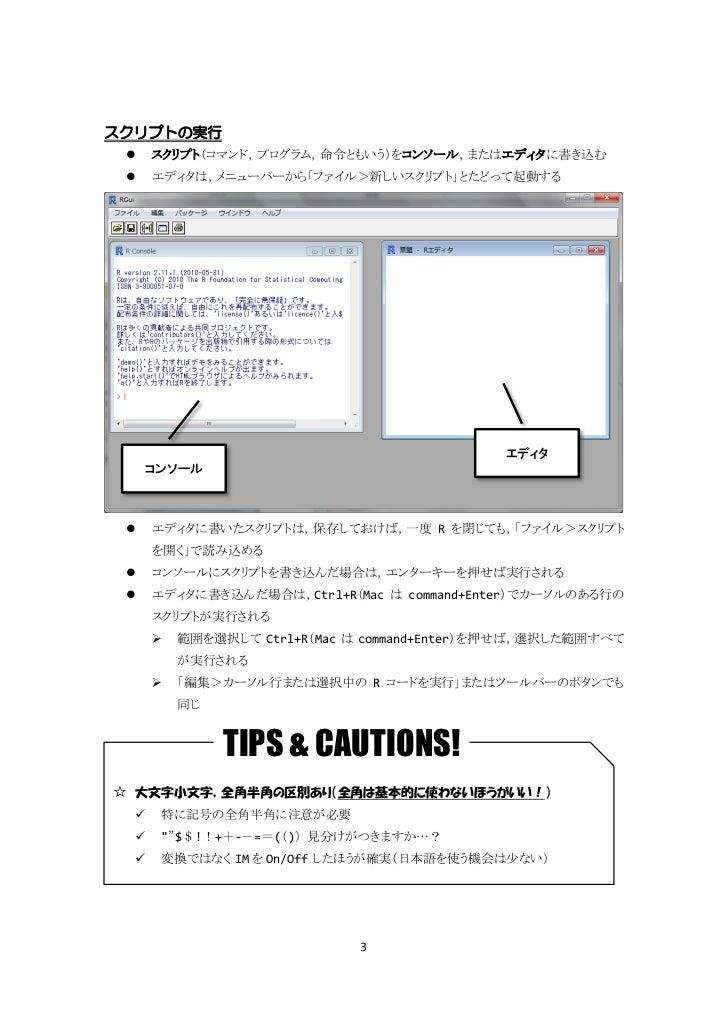 初心者講習会資料(Osaka.R#7) Slide 3