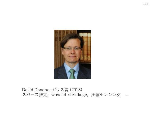 132 David Donoho: ガウス賞 (2018) スパース推定,wavelet-shrinkage,圧縮センシング,...