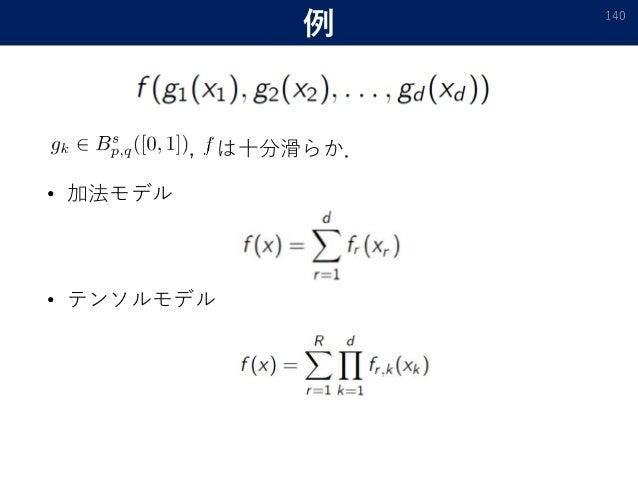 例 140 • 加法モデル • テンソルモデル は十分滑らか.,