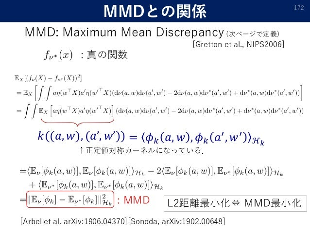 MMDとの関係 MMD: Maximum Mean Discrepancy (次ページで定義) 172 [Gretton et al., NIPS2006] : 真の関数 𝑘((𝑎, 𝑤), (𝑎', 𝑤')) ↑正定値対称カーネルになっている...