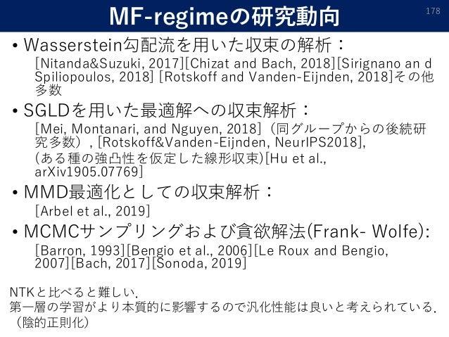 MF-regimeの研究動向 • Wasserstein勾配流を用いた収束の解析: [Nitanda&Suzuki, 2017][Chizat and Bach, 2018][Sirignano an d Spiliopoulos, 2018]...