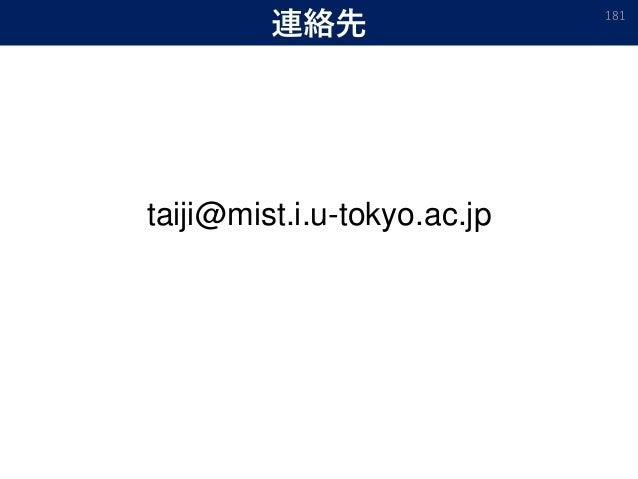 連絡先 taiji@mist.i.u-tokyo.ac.jp 181