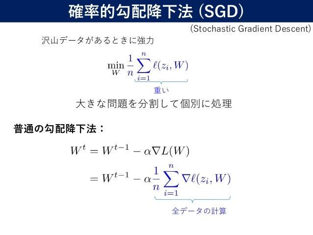 23 大きな問題を分割して個別に処理 沢山データがあるときに強力 (Stochastic Gradient Descent) 確率的勾配降下法 (SGD) 重い 普通の勾配降下法: 全データの計算